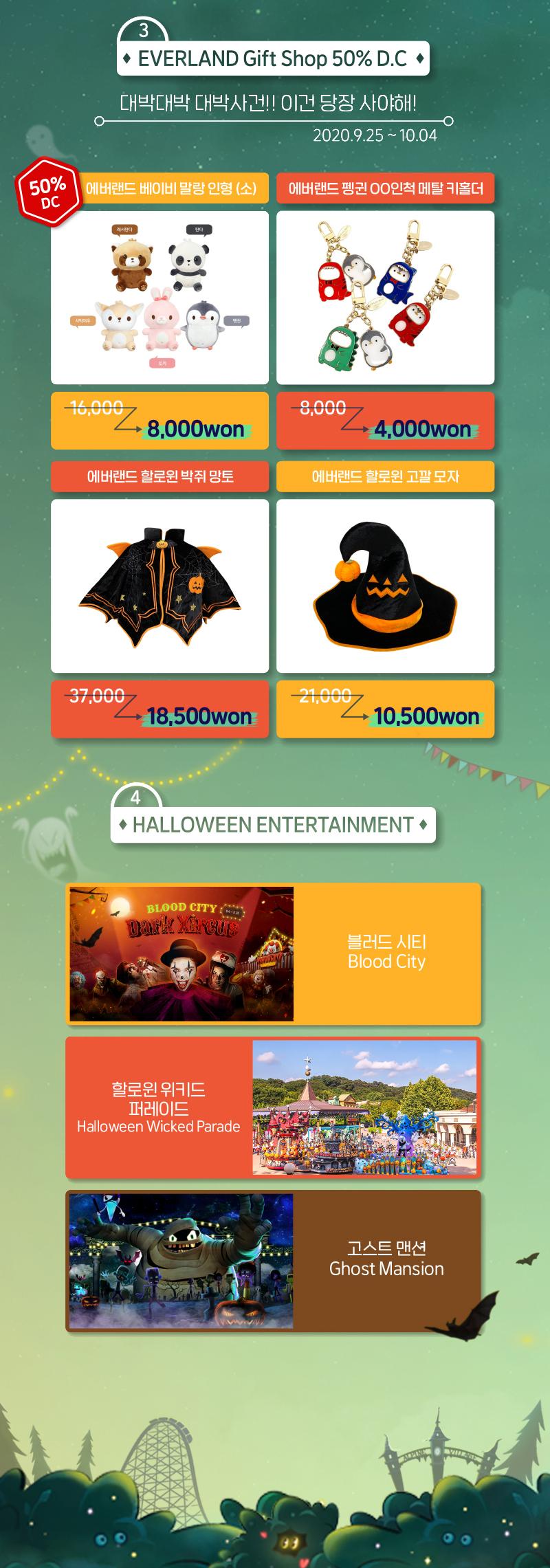 2020 everland happy halloween6