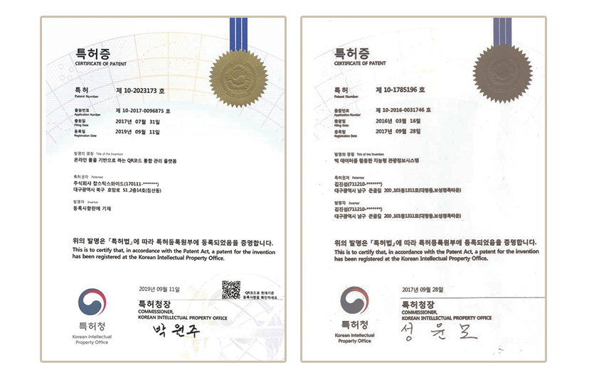 특허기술보유기업