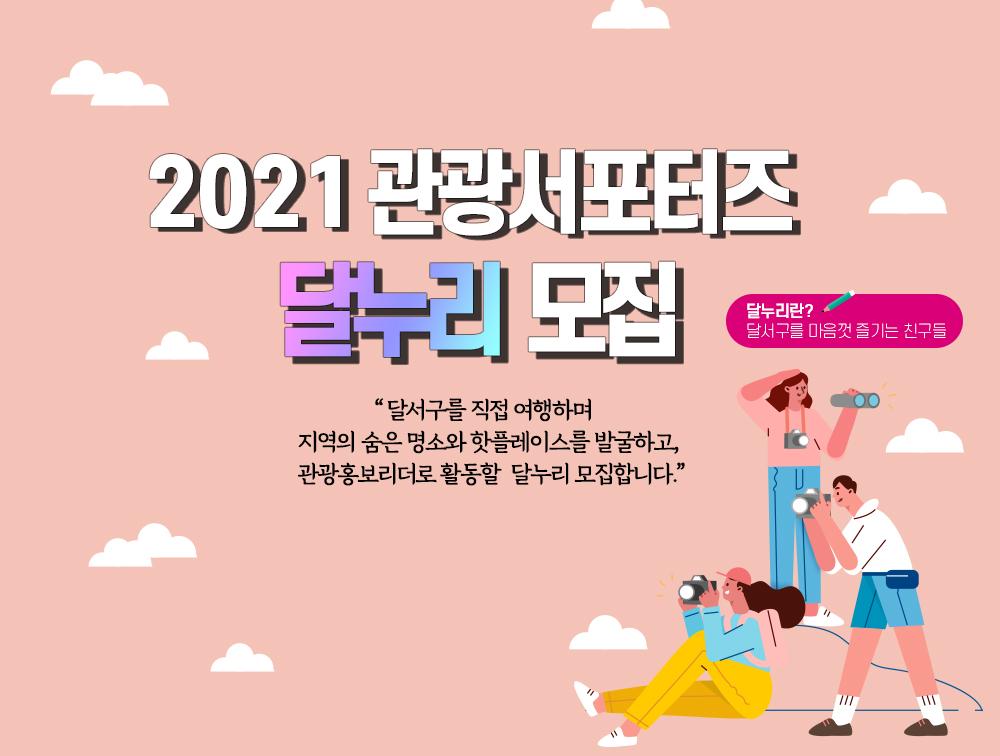 2021 관광서포터즈 달누리 모집