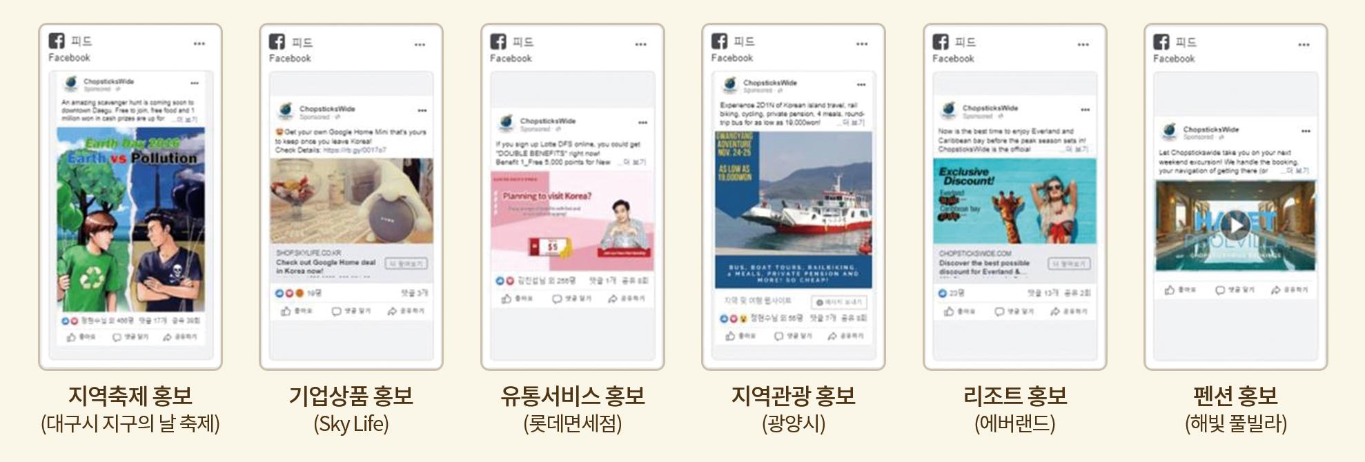 페이스북 광고자산