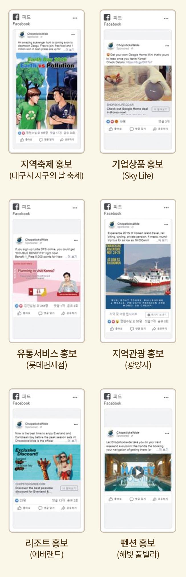 페이스북광고자산